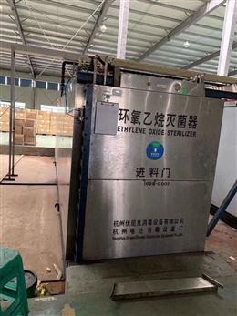 二手环氧乙烷灭菌器