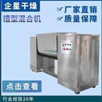 卧式槽形混合机 干粉搅拌机 食品混合设备
