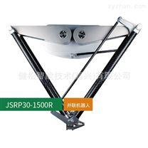 健松智能JSRP30-1500R并联机器人