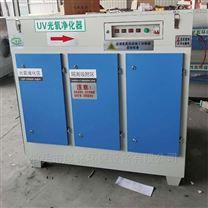 光氧凈化器UV光催化除臭廢氣處理設備