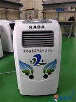 厂家直销紫外线负离子移动消毒机佳田医疗