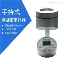 長留凈化JYQ-IV空氣微生物采樣器