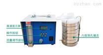 六級篩孔狹縫撞擊式空氣微生物采樣器
