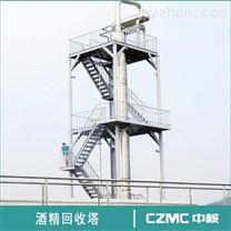 乙醇酒精回收塔