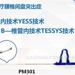 VAM-Z-3040340射频等离子手术电极刀头