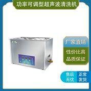 上海馨澤源 雙頻功率可調型超聲波清洗機