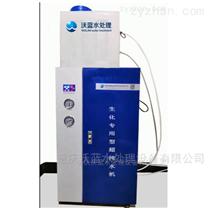 生化分析型超纯水设备