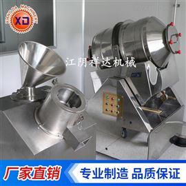 EYH-系列高速不锈钢二维混合机