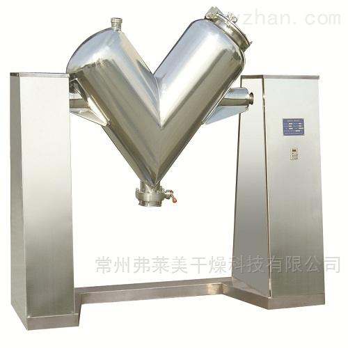V型混合机、V型高效混料机
