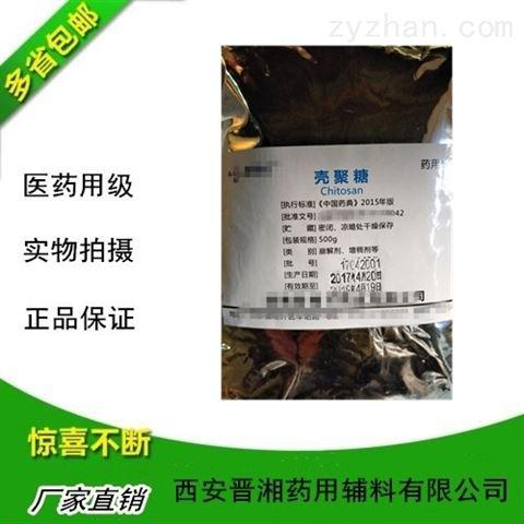 医药辅料壳聚糖500g原厂定制优势产品