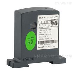 安科瑞BA10-AI/I(V) 电流传感器/4-20MA