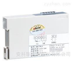 安科瑞BM-DI/II 一进二出隔离器/2路4-20MA