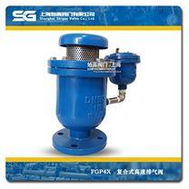 PN16 DN50高速复合式排气阀