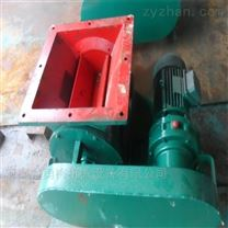安徽DN220刚性叶轮给料机——锁风喂料器