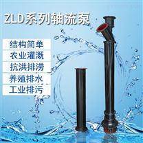 鱼塘排水泵6寸农用抽水泵ZLD轴流泵