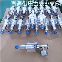 卫生级水封式排气阀-发酵罐快装调节水封阀