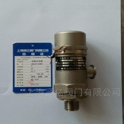DA21Y-160P/320P低温高压安全阀