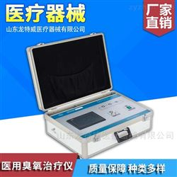 ZAMT-80型前沿医用ZAMT-80臭氧治疗仪静脉曲张超氧仪