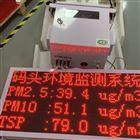 OSEN-6C廠界無組織細顆粒物監測系統鋼鐵廠布點