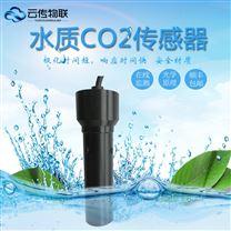 智能型水中溶解水质CO2浓度传感器厂家