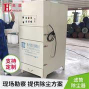 脈沖濾筒除塵器 高品質濾筒去粉塵設備