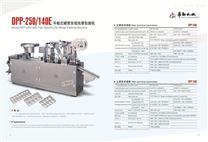 各类大中小型泡罩机压板机铝塑铝铝