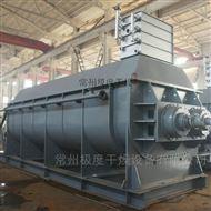 化工廠有機污泥干燥機