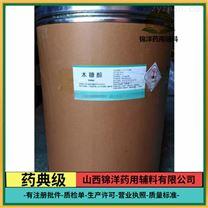 醫藥用級木糖醇CP質量標準藥典