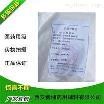 中國藥典標準山梨酸鉀現貨新批號優勢產品