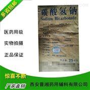 醫藥輔料碳酸鈣輕質/重質500g原廠定制
