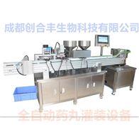 CHF0025全自动药丸灌装机