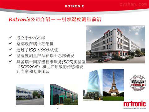瑞士Rotronic HF8系列变送器 管道安装型