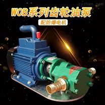 1寸手提式电动抽油泵卧式齿轮油泵