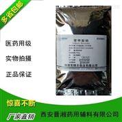 药辅批wen蓖麻油聚烃氧酯35进口药典biaozhun