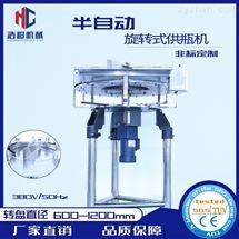FAG系列型轉盤式供瓶機