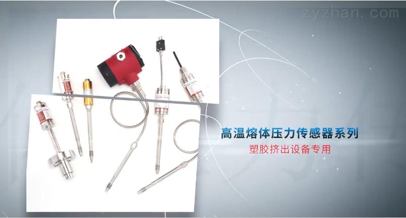高温熔体压力传感器产品介绍