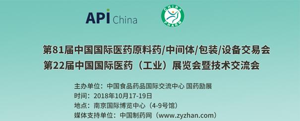 第81届API China&第22届CHINA-PHARM展会