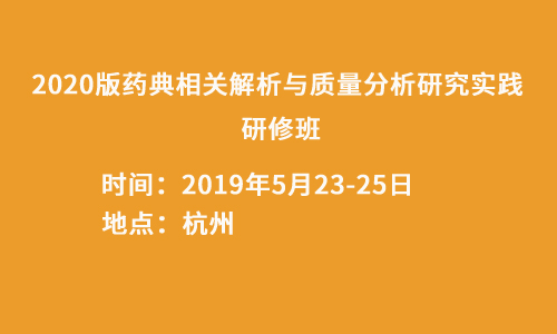 """【杭州】""""2020版药典相关解析与质量分析研究实践"""" ?#34892;?#29677;"""