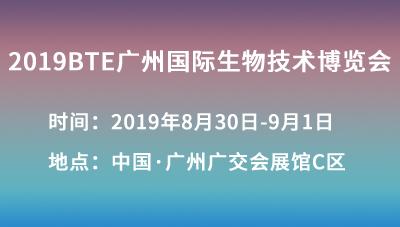 2019BTE廣州國際生物技術博覽會