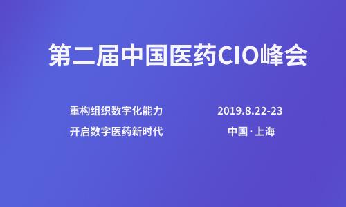 PCS 2019第二屆中國醫藥CIO峰會正式啟動