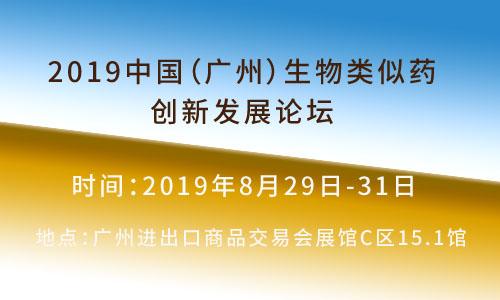 2019中国(广州)生物类似药创新发展论坛
