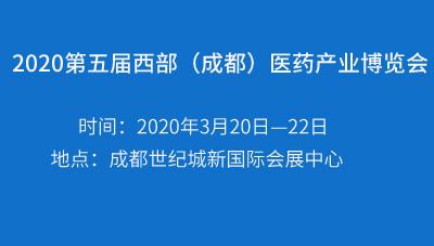2020第五屆西部(成都)醫藥產業博覽會