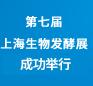 2019第七届上海生物发酵展成功举行