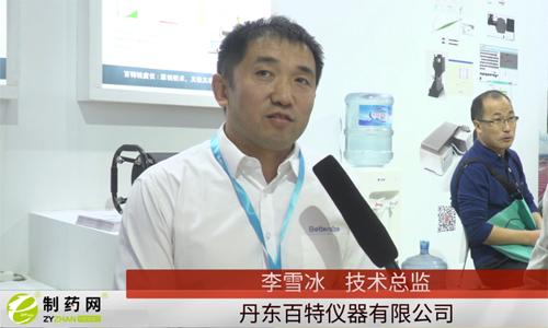 """丹东百特技术总监李雪冰:""""4+7""""带量采购下,药企应积极转型"""