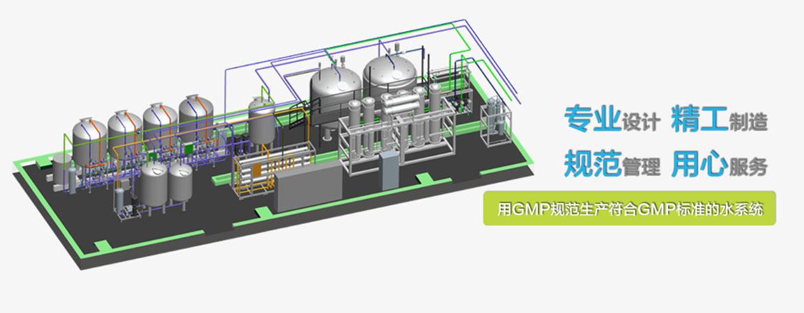 深圳市星源材質科技股份有限公采用科瑞超純水設備