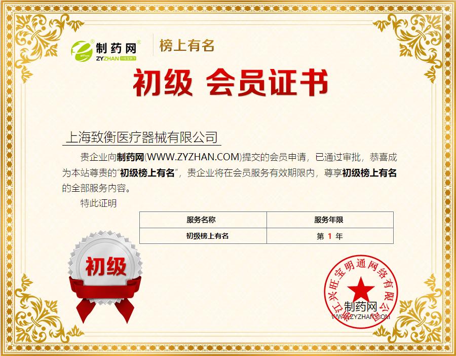 上海致衡以客戶價值為導向,不斷創造增值服務