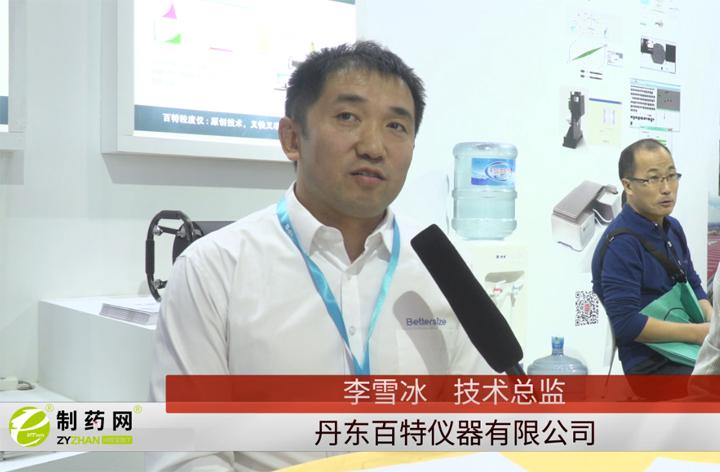 專訪丹東百特儀器有限公司技術總監李雪冰