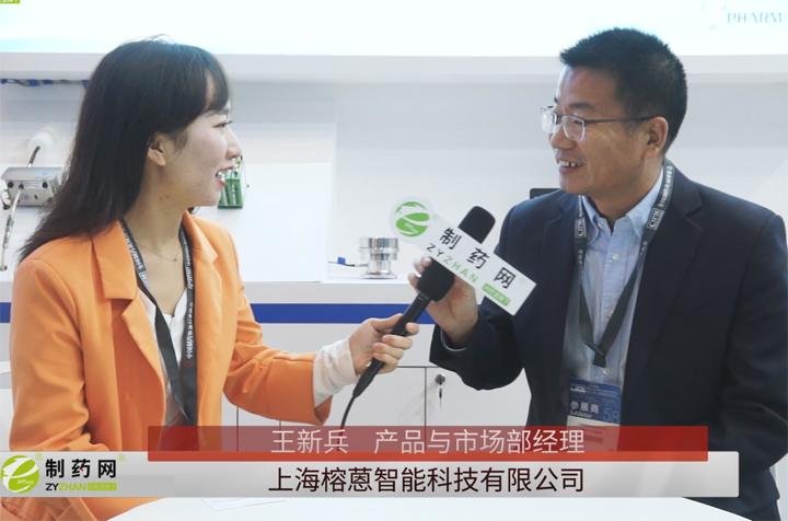 专访上海榕蒽智能科技有限公司王新兵