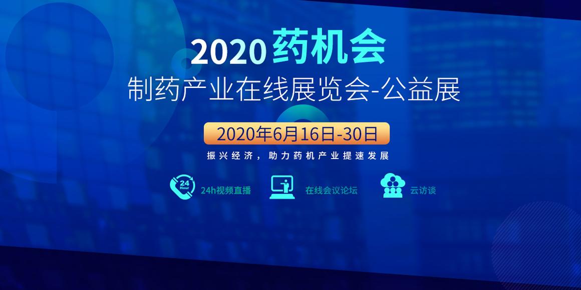 2020药机会·免费线上展会6月16日开幕