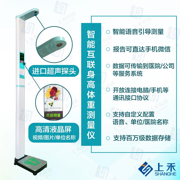SH-200G全自动超声波身高体重测量仪